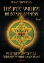 Тайните учения на всички времена Т.1:  От древните мистерии до питагорейската философия