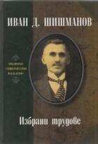 Избрани трудове/ Иван Д. Шишманов