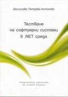 Тестване на софтуерни системи в .NET среда