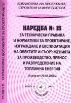 Наредба № 15 за технически правила и разпределение на топлинна енергия/ В сила от 20.02.2006