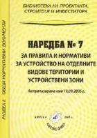 Наредба № 7 за правила и нормативи за устройство на отделните видове територии и устройствени зони/ Актуализирана към 19.09.2005 г.