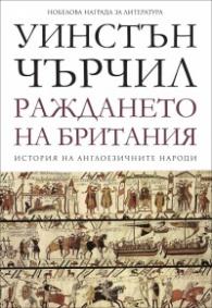 Раждането на Британия Т.1 от История на англоезичните народи