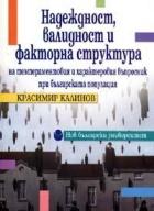 Надеждност, валидност и факторна структура на темпераментовия и характеровия въпросник при българската популация
