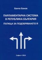 Парламентарна система в Република България. Пътища за подобряването й