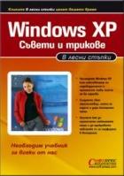 Windows XP - съвети и трикове. В лесни стъпки