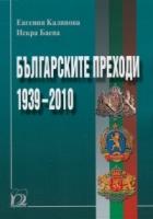 Българските преходи 1939-2010