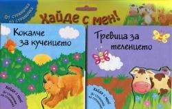 Хайде с мен! Кокалче за кученцето + Тревица за теленцето (От страничка на страничка)