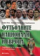 Футболните национали и Европа