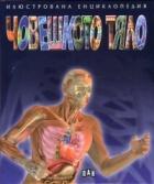 Илюстрована енциклопедия Човешкото тяло