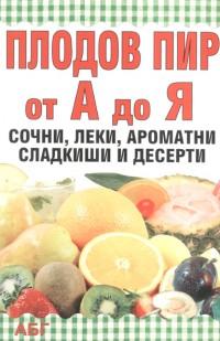 Плодов пир от А до Я
