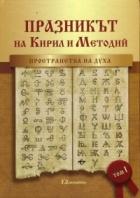 Празникът на Кирил и Методий. Пространства на духа Т.1