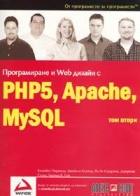 Програмиране и Web дизайн с PHP5, Apache, MySQL  Т.2