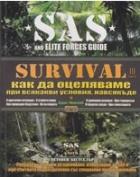Survival. III част: Как да оцеляваме при всякакви условия, навсякъде