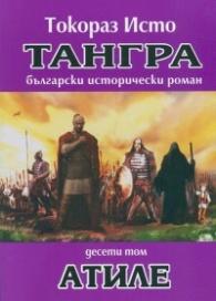 Тангра Т.10: Атиле