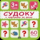 Судоку с картинки за деца (зелена)