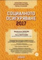 Социално осигуряване 2017 Ч.1-2