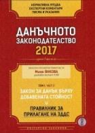 Данъчното законодателство 2017 Т.1, Ч.2 + CD