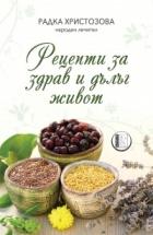 Рецепти за здрав и дълъг живот