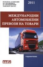 Международни автомобилни превози на товари. Справочник