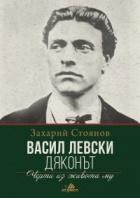 Васил Левски /Дяконът/