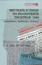 Чистката в Съюза на българските писатели: 1944. Документи, дневници, статии