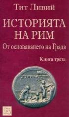 Историята на Рим Кн.3
