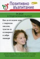 Позитивно възпитание за деца в предучилищна възраст