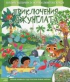 Приключения в джунглата (Големи истории за малки любопитковци)