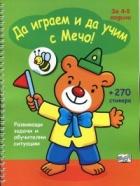 Да играем и да учим с Мечо! (За 4-5 години)