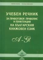 Учебен речник за правоговор, правопис и пунктуация на българския книжовен език/ тв.к.