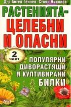 Растенията - целебни и опасни Ч.2