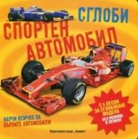 Сглоби: Спортен автомобил