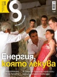 Списание 8; Бр. 9/2012