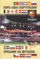 Евро 2004 Португалия. Празник на футбола