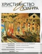 Християнство и култура; Бр.4/2017