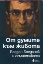 От думите към живота. Богдан Богданов и семиотиката (Сборник статии)