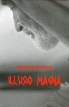 Illusio Magna