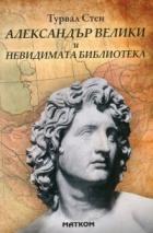 Александър Велики и Невидимата библиотека