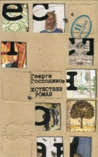 Естествен роман/11-то издание