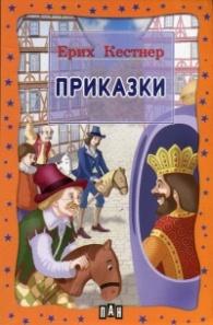 Приказки / Ерих Кестнер
