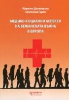 Медико - социални аспекти на бежанската вълна в Европа