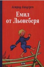 Емил от Льонеберя/ твърда корица