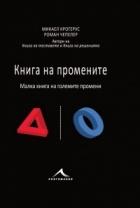 Книга на промените (Малка книга на големите промени)