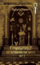 Символизмът на франкмасонството Ч.1