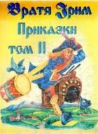 Приказки /Братя Грим.Т.2-Дамян Яков