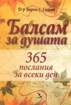 Балсам за душата: 365 послания за всеки ден