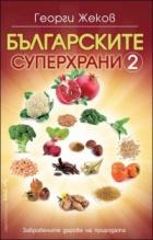 Българските суперхрани 2