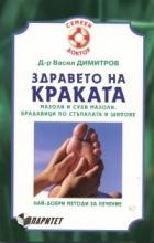 Здравето на краката