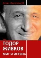 Тодор Живков: Мит и истина/ тв.к.