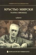 Кръстьо Мирски - театрал европеец. Избрано